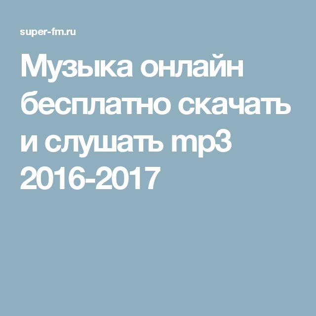 Музыка онлайн бесплатно скачать и слушать mp3 2016-2017 ...