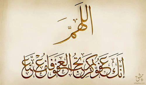 اللهم إنك عفو كريم تحب العفو فاعف عني وعن والدي ووالدي والدي وعن جميع إخواني المسلمين الحي منهم والميتين آمين Quran Verses Islamic Quotes Cool Words