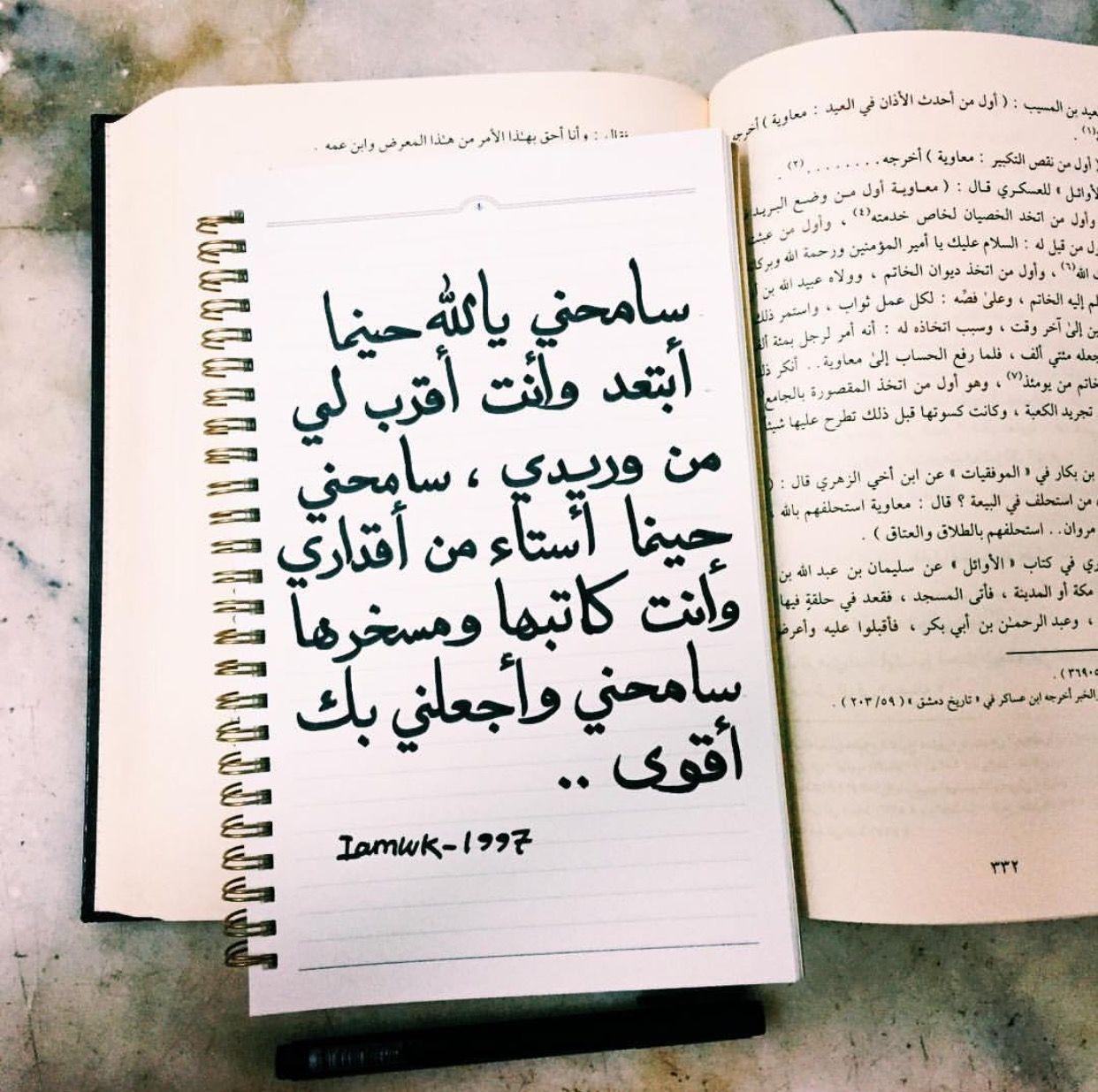 Pin By Habiba On من ادعية الرسول ﷺ Islamic Quotes Arabic Quotes Allah Love