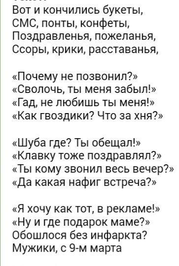 Pin By Rimma On Vesna Prazdniki Humor Tot