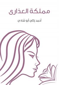 تحميل كتاب مملكة العذارى Pdf مجانا ل أحمد زكي أبو شادي كتب Pdf كانت هذه الفتاة في العقد الثاني من العمر ولكنها في تفكريها وحو Books Okay Gesture Blog Posts