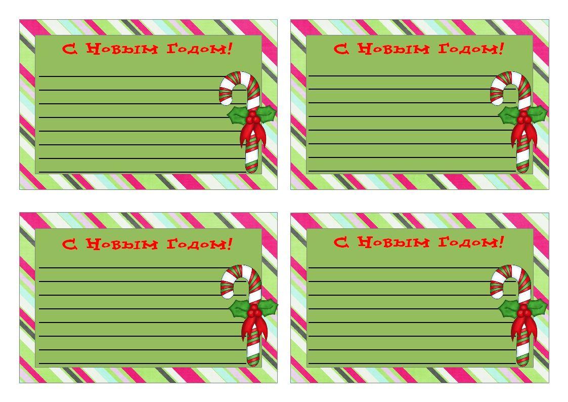 шаблоны для открыток кому от кого на новый год этого