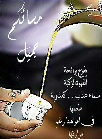 مساكم قهوه بطعم الهيل ...م | مسيناكم | Christmas Ornaments ...