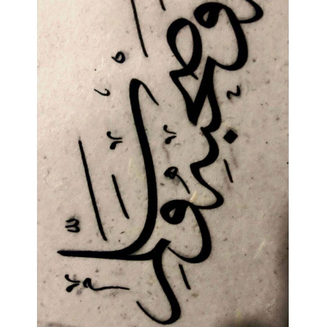 Hattat Abdulvahap Saif On Instagram Mesk اللهم صل على سيدنا محمد واله وصحبه وسلم Mesk Husnihat Hatsanati Tezhip Arabic Calligraphy Calligraphy Art