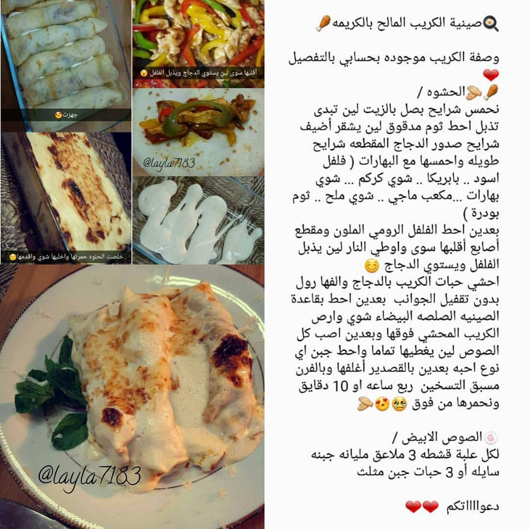 Layla7183 On Instagram الكريب المالح بحشوة الدجاج والصوص كريب صوص بانكيك دجاج حشوه مطعم Cooking Recipes Cooking Recipes