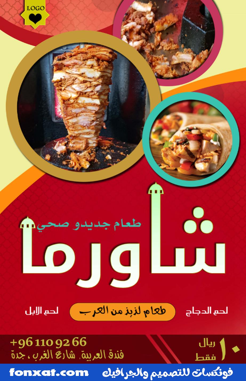 تصميم مفتوح المصدر Psd خاص بالاطعمة قالب شاورما والمأكولات الخارجية Psd Designs Design Shawarma