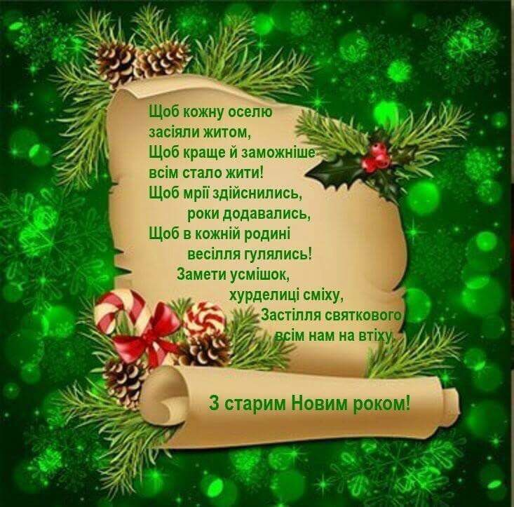 Зі Старим Новим роком   Christmas ornaments, Holidays and events, Holiday