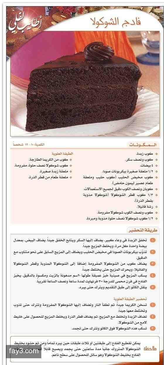 وصفة كيك فادج الشوكولا بالخطوات حلويات 2 Dessert Cake Recipes Cooking Cream Arabic Sweets Recipes