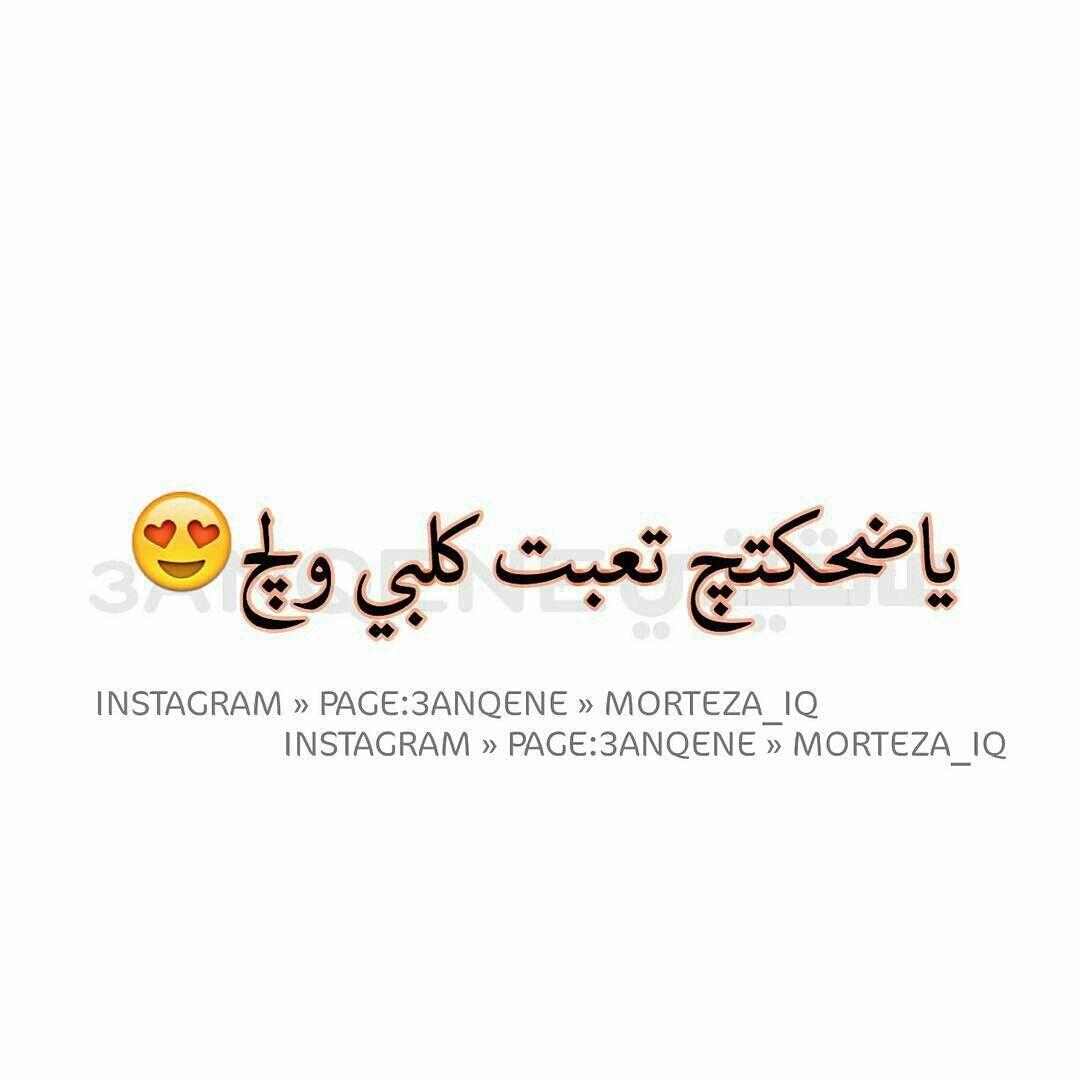 شعر شعبي عراقي حزين عن الفراق Photo Quotes Amazing Quotes Words