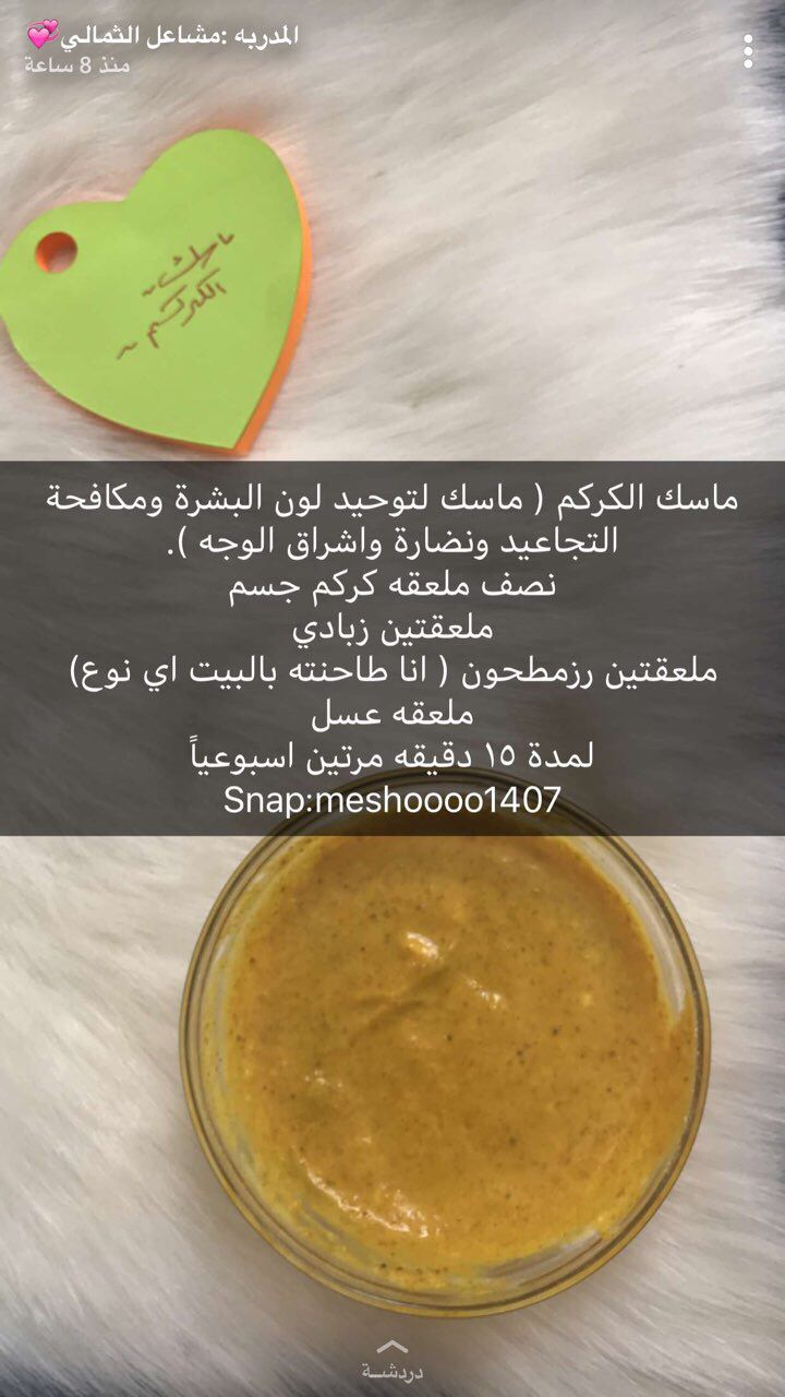 Pin By Afaf Alfadel On خلطات Beauty Recipes Hair Beauty Skin Care Routine Body Skin Care