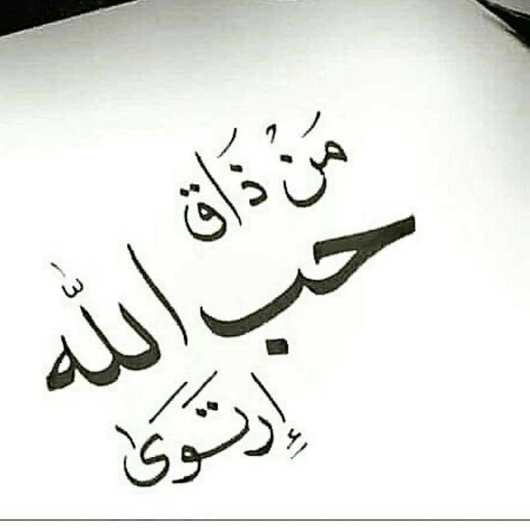 من ذاق حب الله ارتوى Islamic Calligraphy Painting Calligraphy Painting Beautiful Arabic Words