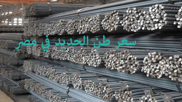 أسعار الحديد اليوم في مصر