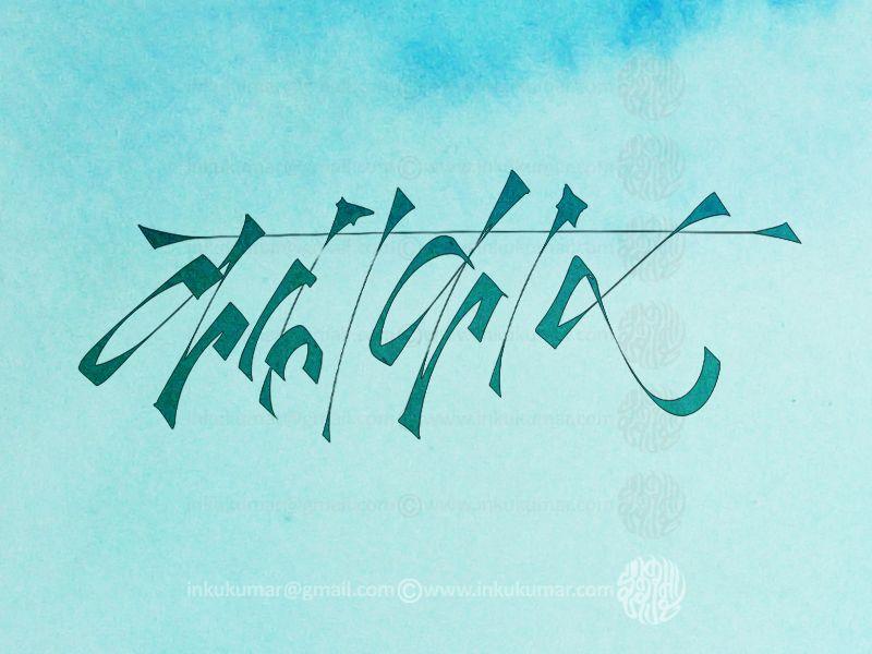 Kalakaar Hindi Calligraphy Fonts Designs