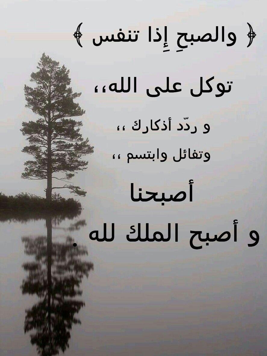 اللهم بك أصبحنا Islam Calligraphy