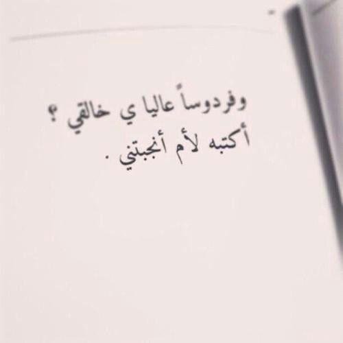 اللهم اكتب جنة الفردوس الأعلى دار والدي ووالدتي اللهم آمين Happy Mother Day Quotes Mom Quotes Pretty Quotes
