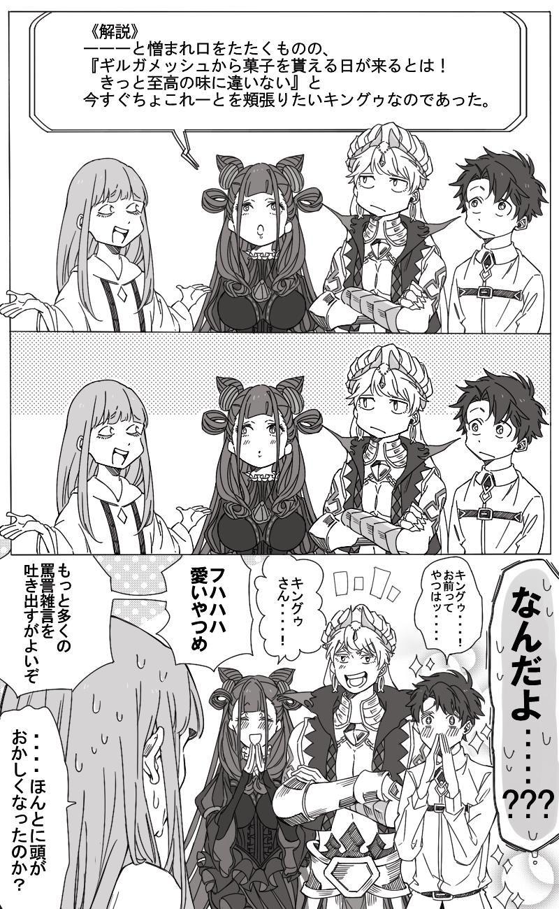 twitter 2020 漫画 ギルエル fate かわいい