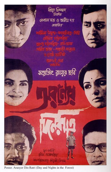 Aranyer Din Ratri (Bengali: অরণ্যের দিনরাত্রি Araṇyēra Dinarātri, Days and Nights in the Forest) is an Indian Bengali adventure drama film released in 1970 and directed by Satyajit Ray. It is based upon the Bengali novel of the same name by Sunil Gangopadhyay. It was one of the earliest films to employ the literary technique of the carnivalesque.[1] The film was nominated for the Golden Bear for Best Film at the 20th Berlin International Film Festival.