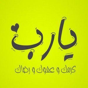 رمزيات مكتوب عليها يا رب للواتس اب صور رمزيات يا الله للأنستقرام والفيسبوك Arabic Calligraphy Calligraphy Tech Company Logos