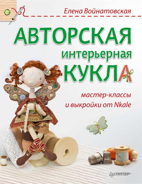 Елена войнатовская авторская кукла выкройки