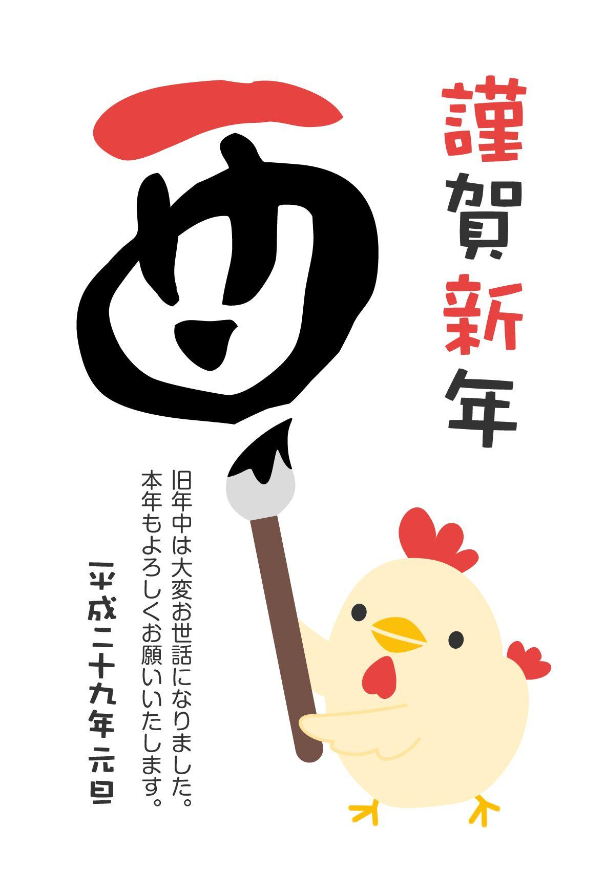 年賀状2017無料テンプレート]書き初めをする可愛い鶏 | mascot in 2018