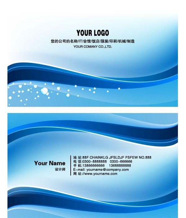 Cool Business Card Design Sky Color Unique Template Free - Business card design template