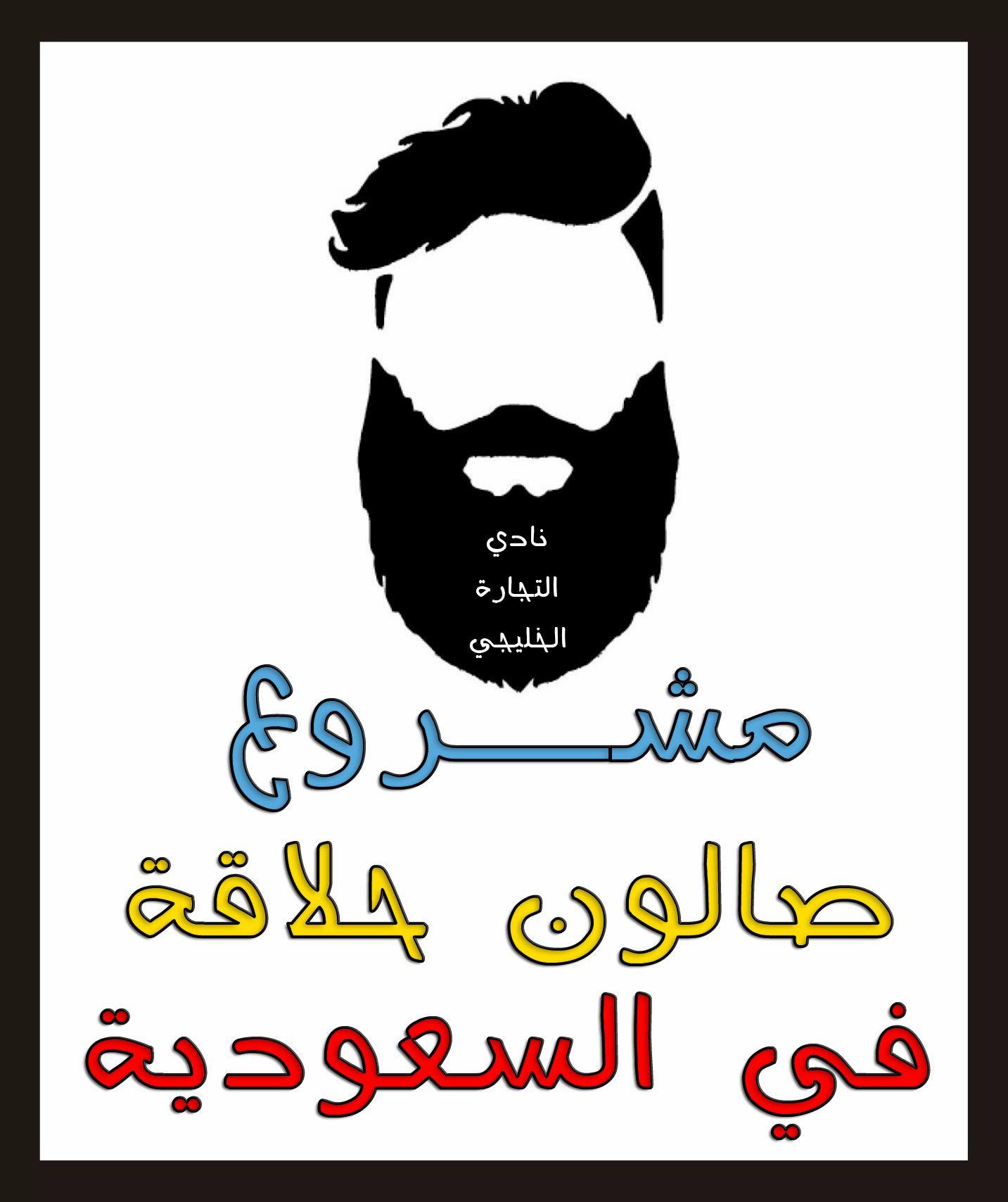 أفضل المشاريع الصغيرة الناجحة في السعودية والتي ستجني من خلالها الأرباح الوفيرة Mens Shaving Men Shaving