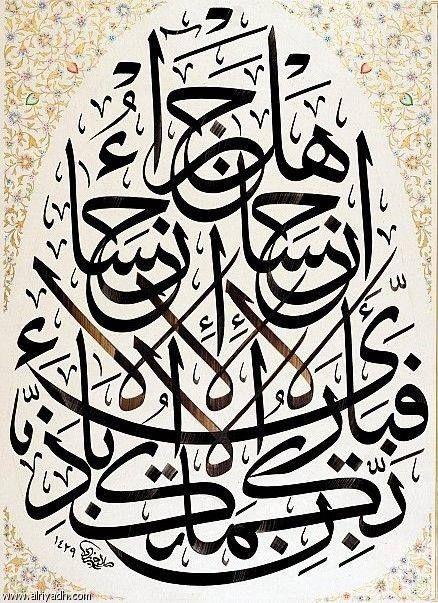 هل جزاء الاحسان الا الاحسان Quran Book Quran Quran Quotes