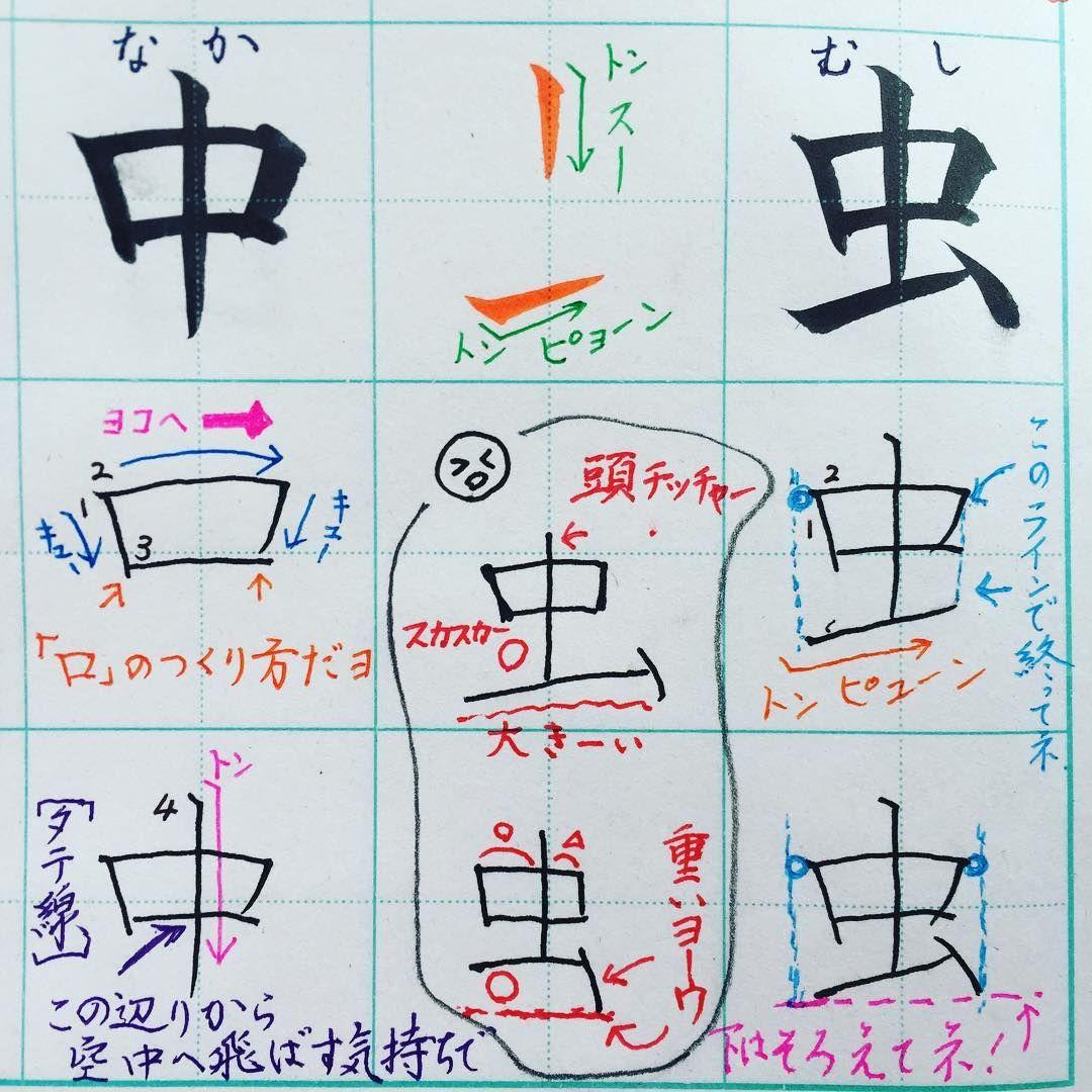で 習う 漢字 一年生