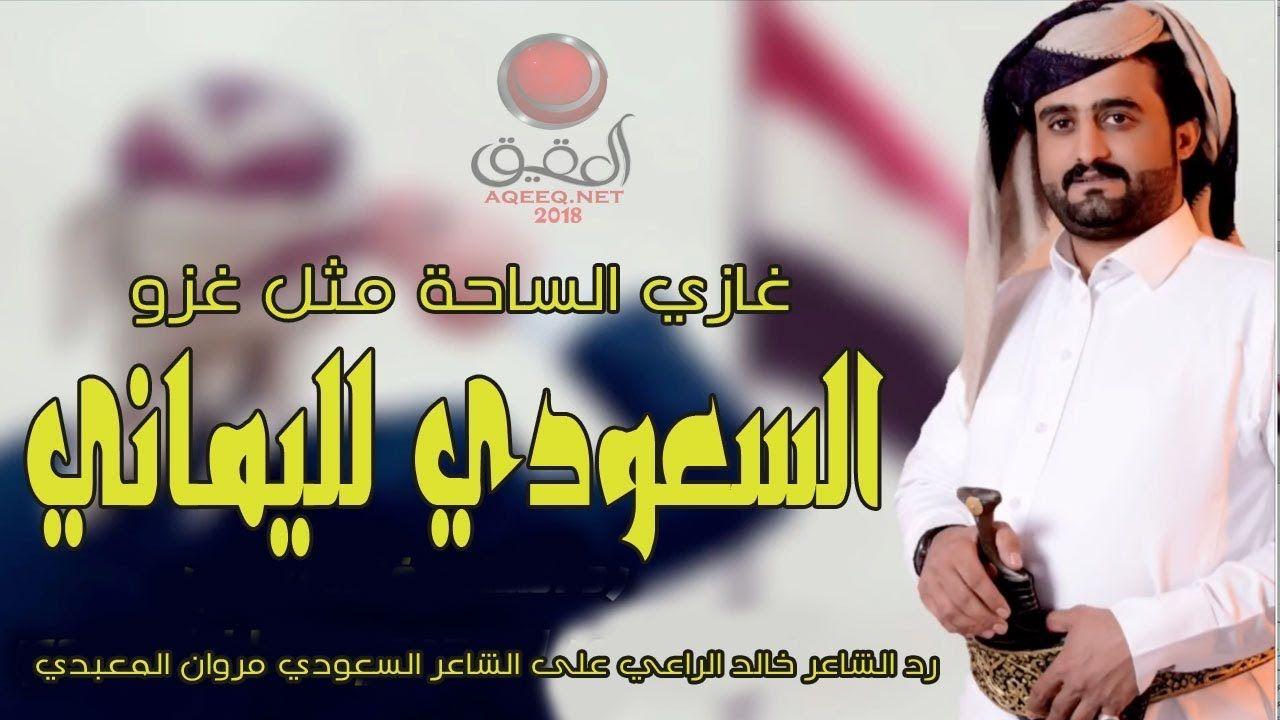 غزو السعودي لليماني رد الشاعر خالد الراعي على الشاعر السعودي مروان ال Incoming Call Screenshot Incoming Call