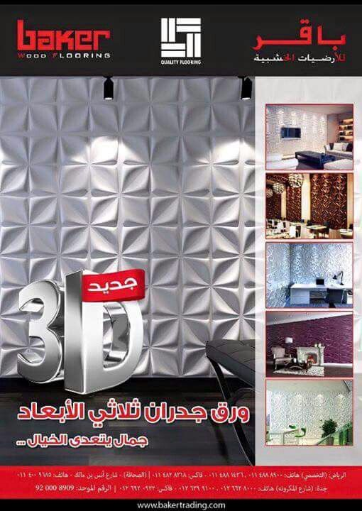 Pin By Mohamed Haggag On 3d Walls 3d Wall Flooring Holiday Decor