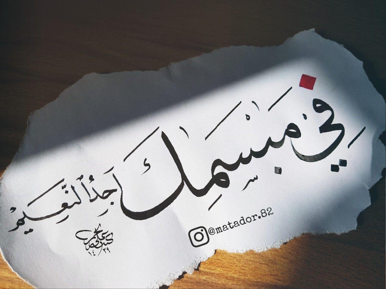 في مبسمك أجد النعيم خطي تصويري اقتباساتي اقتباس العراق Calligraphy I Love Gif Qoutes