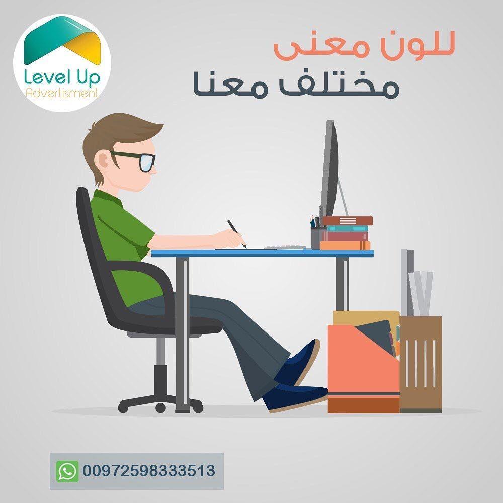 للون معنى مختلف معنا Design Design Oman Oman Illustration Infographic Art Tv Aerials Level Up Family Guy