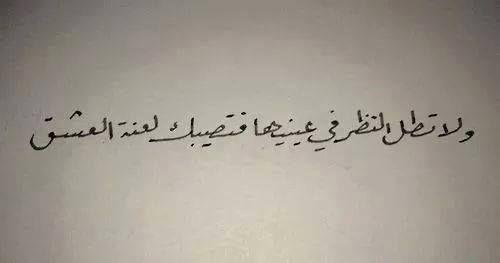 ولا تطل النظر في عينيها فتصيبك لعنة العشق Funny Arabic Quotes Talking Quotes Arabic Love Quotes