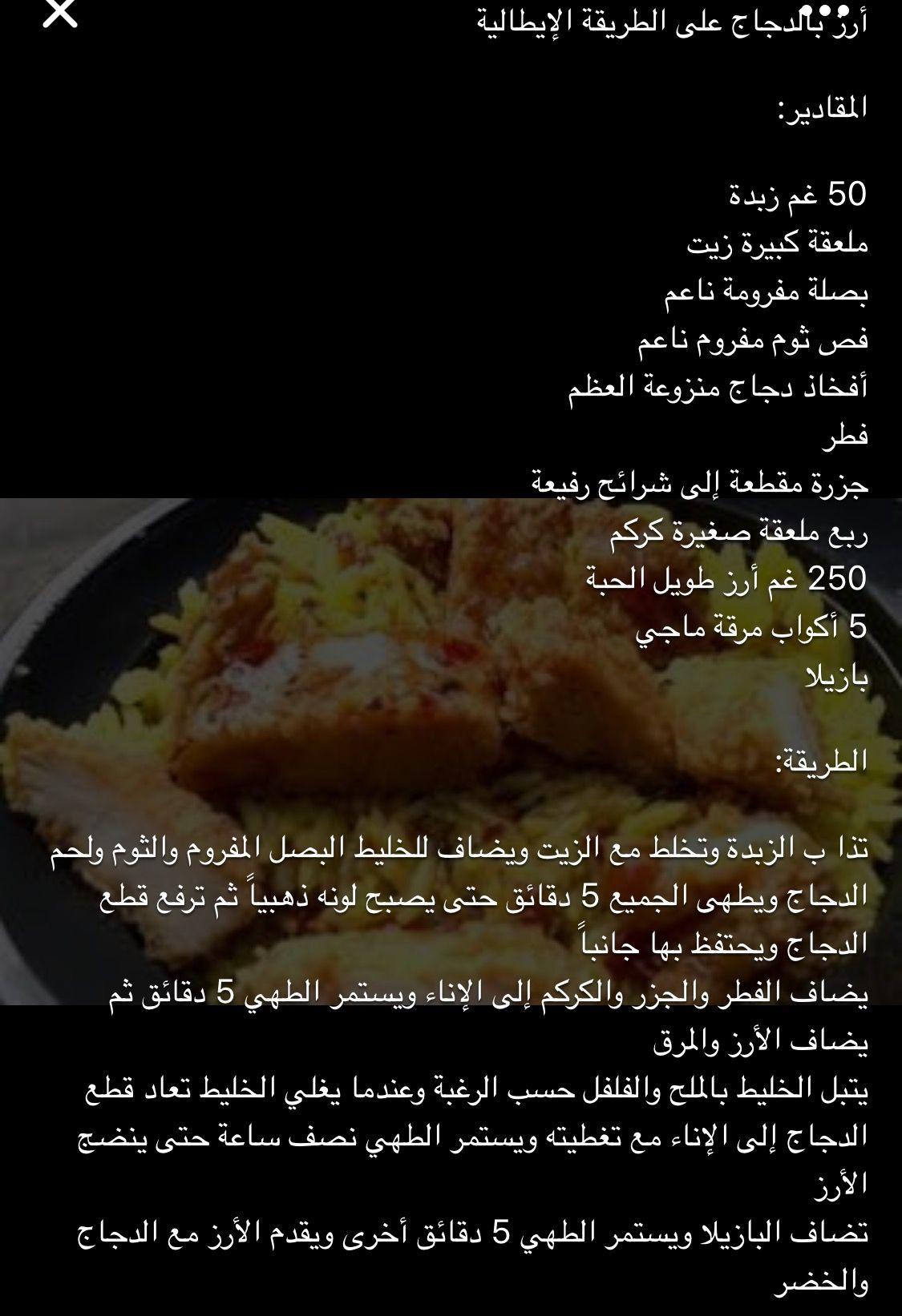 أرز بالدجاج علي الطريقة الايطالية Arabic Food Food Italian Recipes