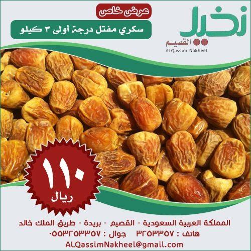 من أعمالي نخيل القصيم تمر تمور رمضان شعبي كليجا تسويق دعاية إعلان إعلانات عرض خاص فالك طيب السعودية بريدة تواصل حب Food Almond Al Qassim