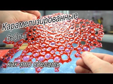 для тортов  Изомальт  Bubble Sugar Red Tuille  YouTube is part of Dessert decoration -