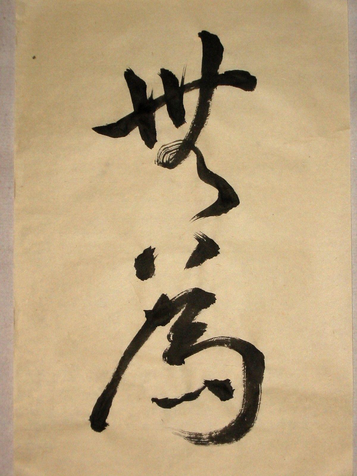 Wu-wei...a Taoist principle meaning,