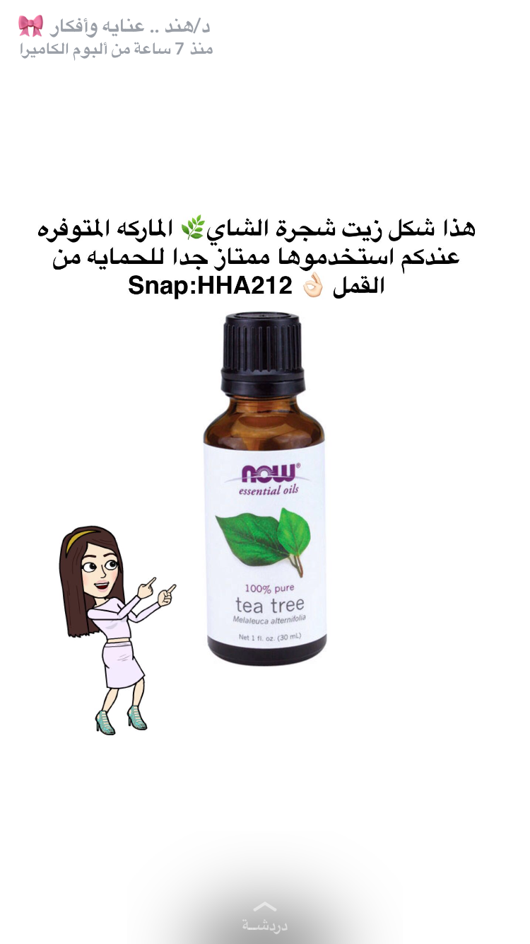 Pin By Bador On خلطات Now Essential Oils Pure Tea Pure Products