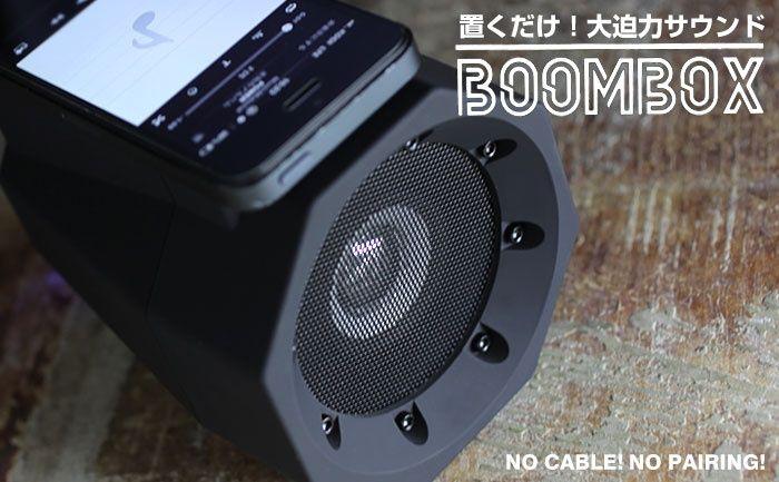 置くだけで大迫力のサウンドが響き渡る! レトロデザインが際立つ日本初上陸の「タッチスピーカー BOOMBOX」発売!! | Hamee株式会社