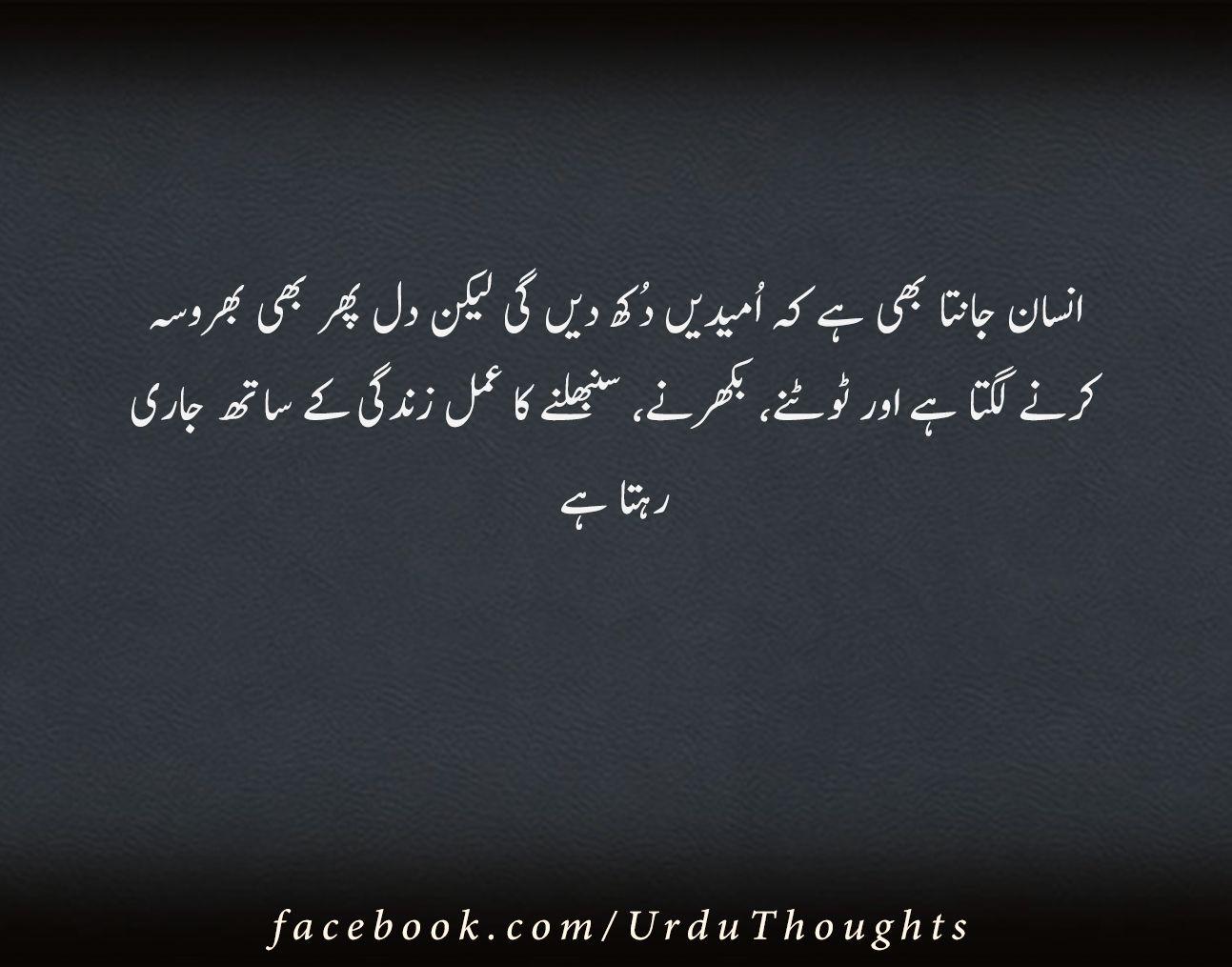 beautiful quotes in urdu for facebook Motivational