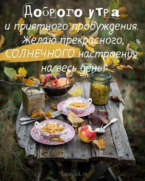 С добрым осенним утром картинки.   Осень, Доброе утро ...