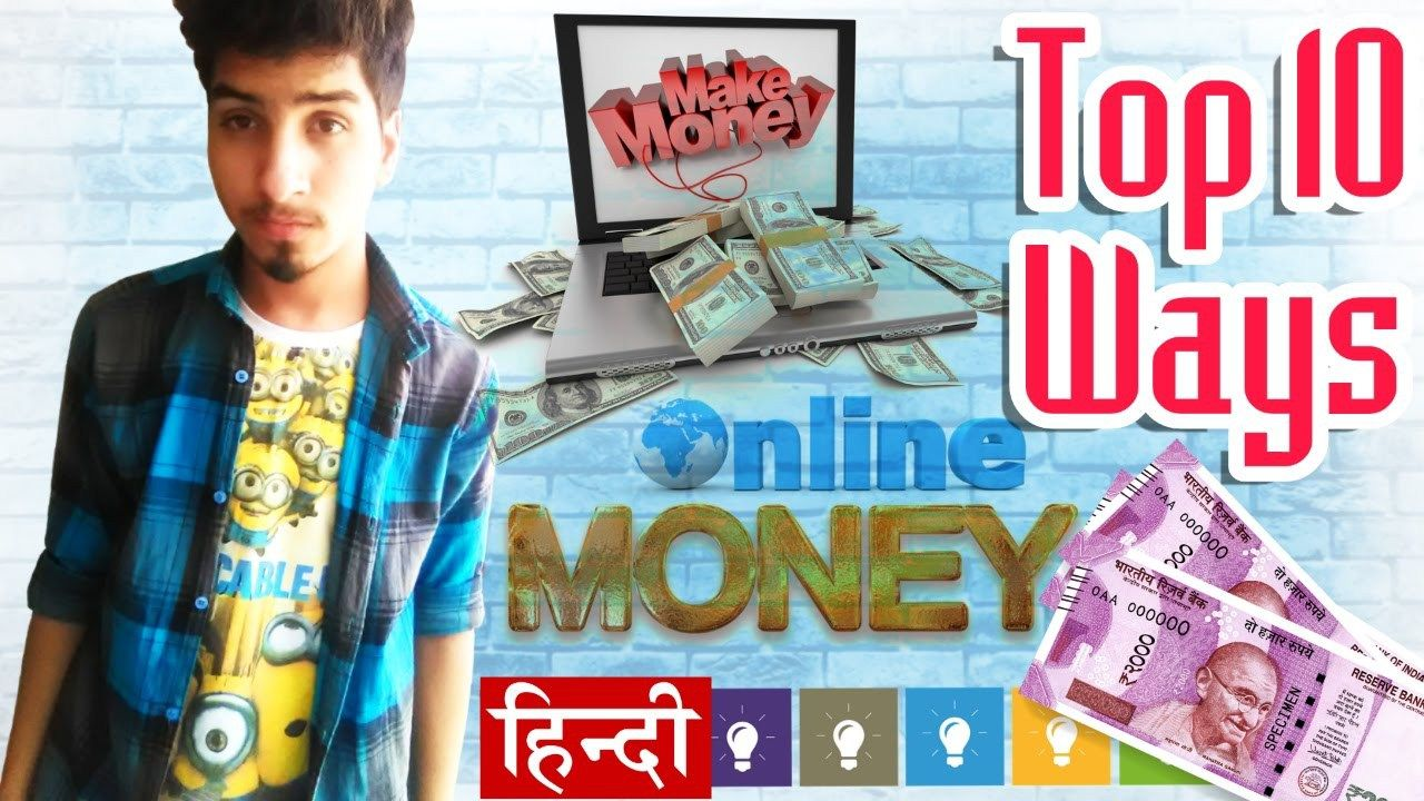 How To Earn Money From Home In India In Hindi