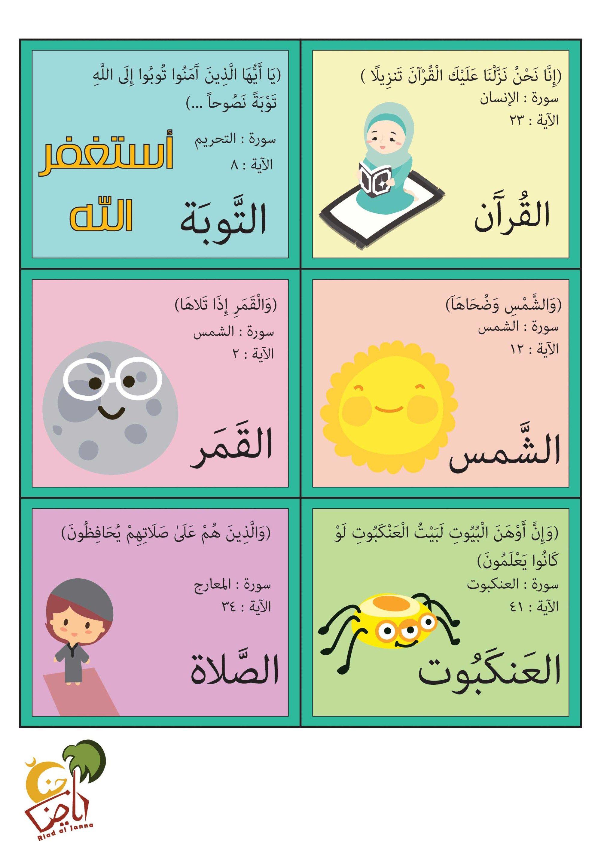 نموذج البطاقات Muslim Kids Activities Islamic Kids Activities Arabic Kids