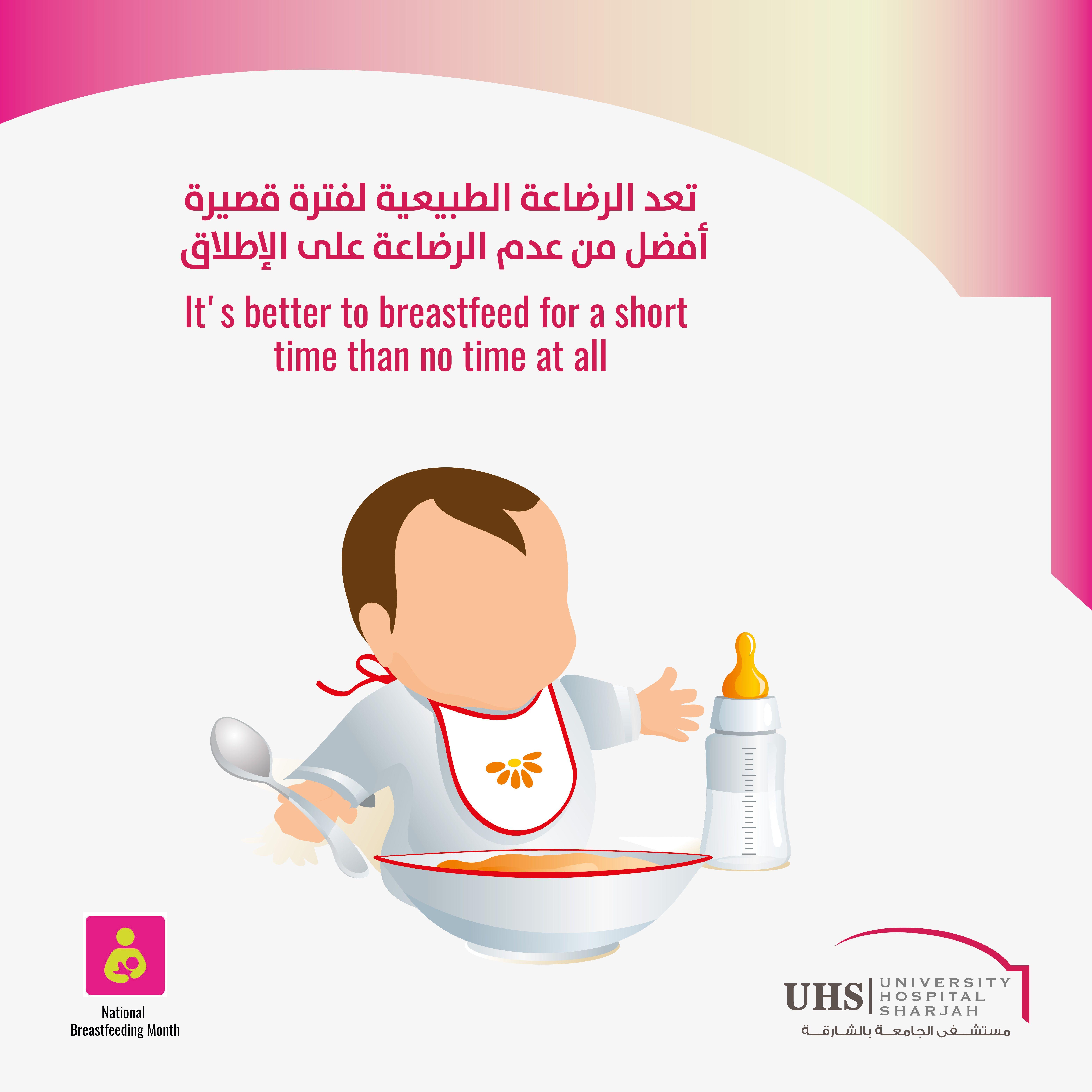 Pin By University Hospital Sharjah On Breastfeeding Awareness Month Breastfeeding Awareness Breastfeeding Awareness Month Breastfeeding