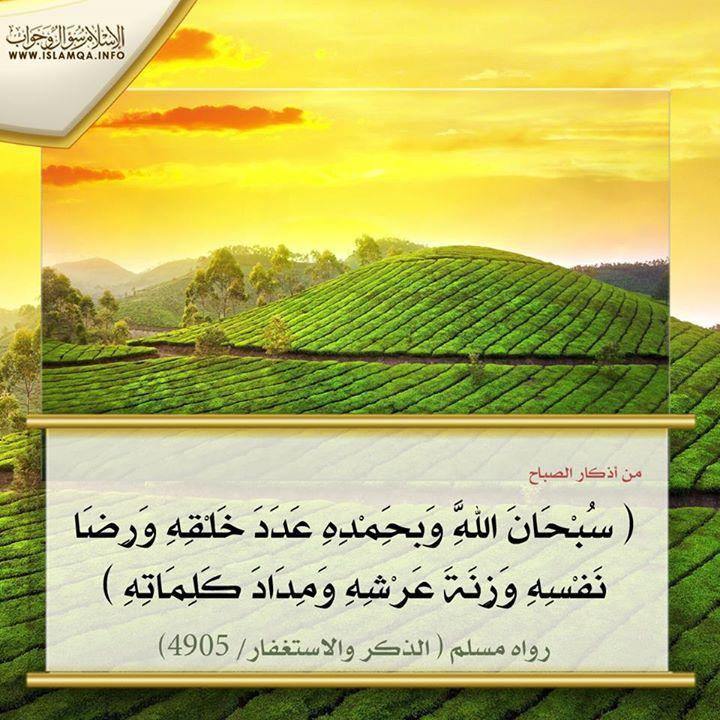أذكار الصباح والمساء من موقع الإسلام سؤال وجواب Http Ift Tt 2ngbwnc Islam Info