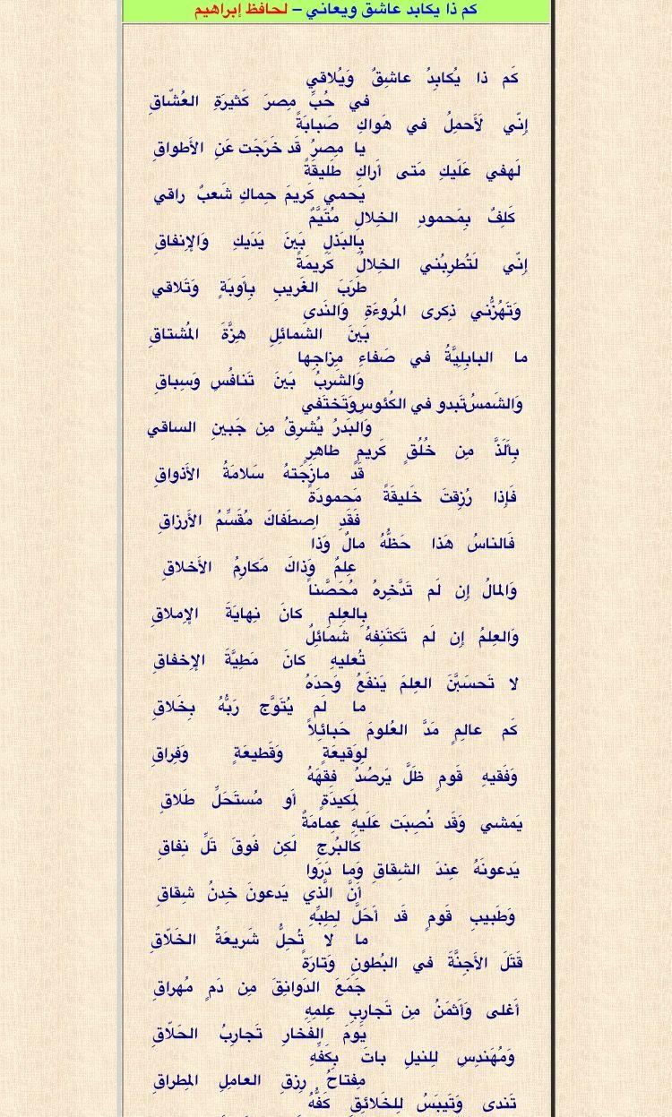 حافظ ابراهيم كم ذا يكابد عاشق ويلاقي Poems Words Word Search Puzzle