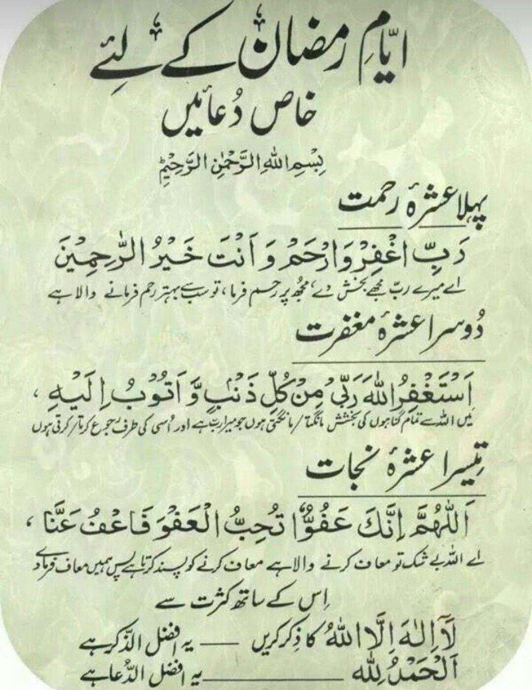 Ramzan Ramadan Quotes Islamic Love Quotes Dua For Ramadan