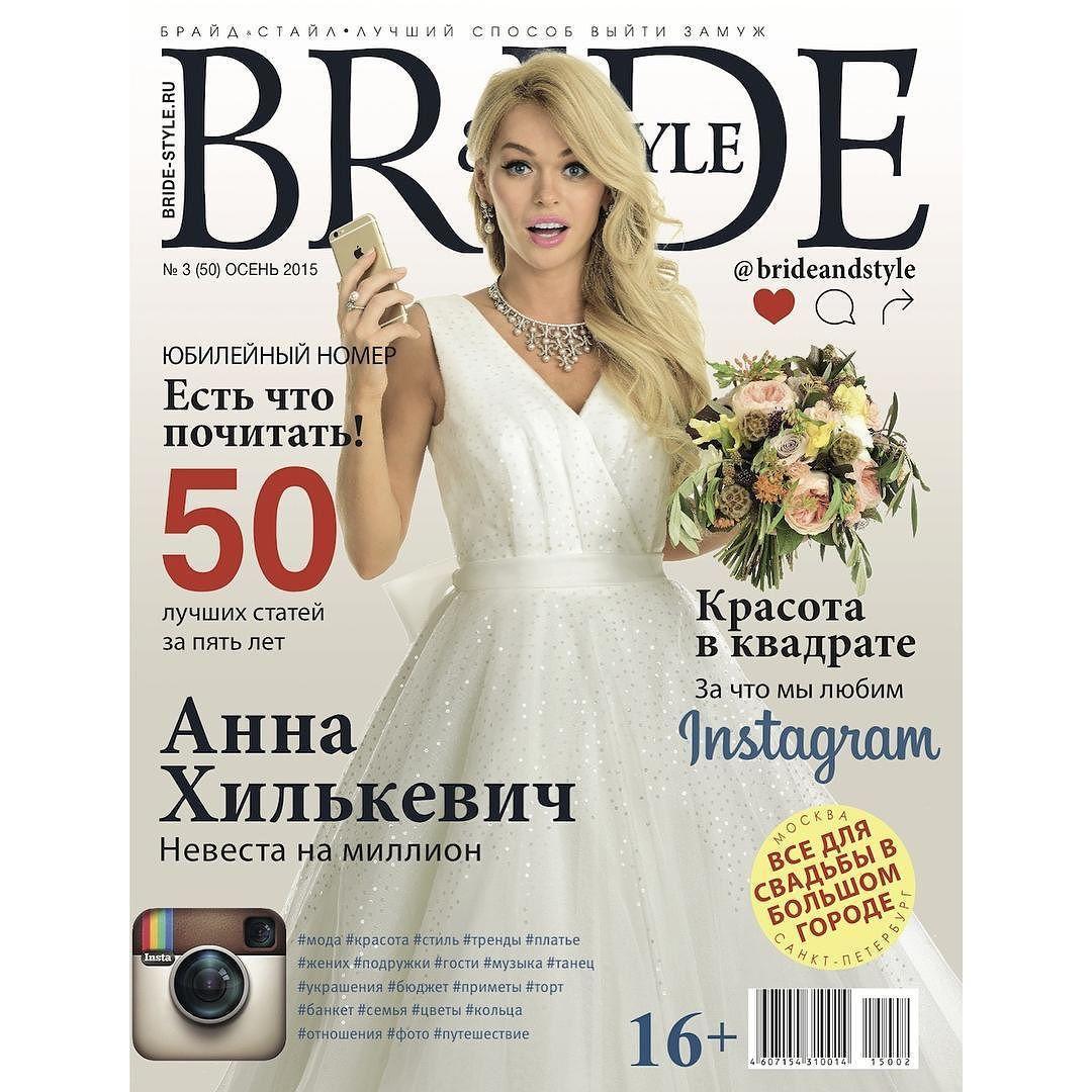 2005 год журнал для молодоженов