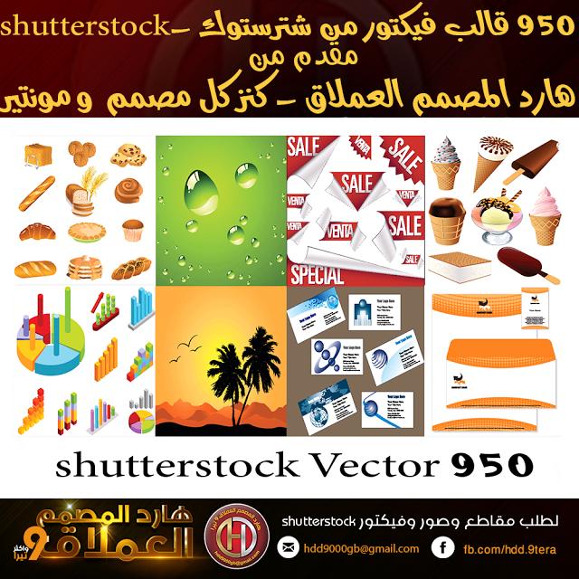950 قالب فيكتور بصيغة Eps من معشوق الفنانين موقع Shutterstock الملفات متنوعة وفي مجالات شتى والجميع يعلم مدى إحترافية موقع شترستوك Shutterstock Design Vena