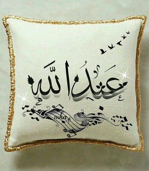 تصميم لاسم عبدالله Bed Pillows Throw Pillows Pillows